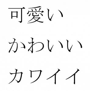 Ecriture de la langue japonaise