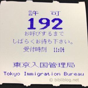 ticket-immigration-tokyo