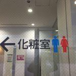 wc-japan