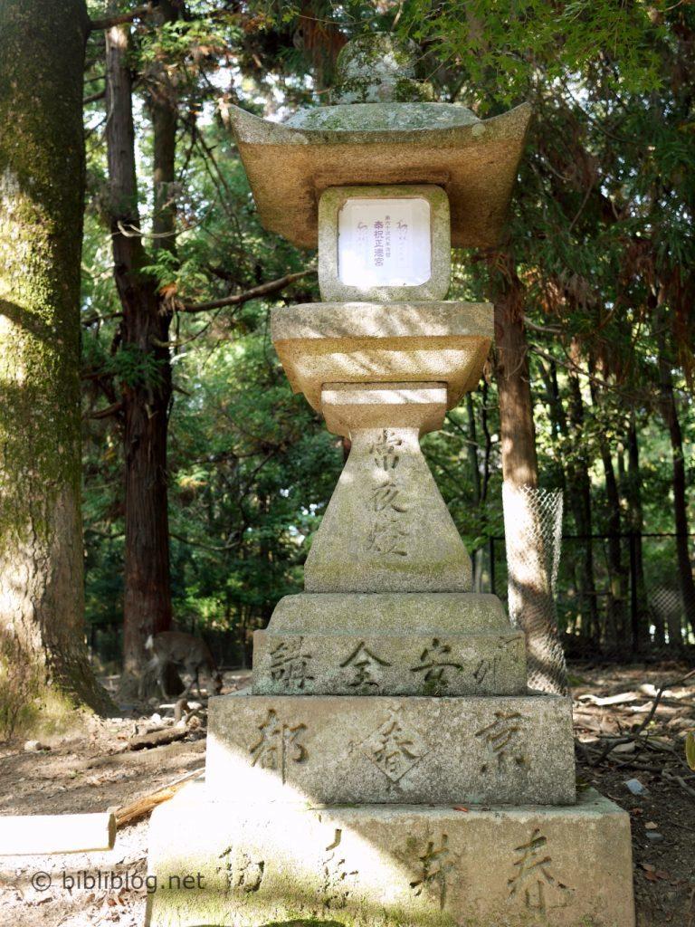 nara-lanterne-pierre