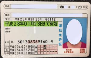 permis-conduire-japon