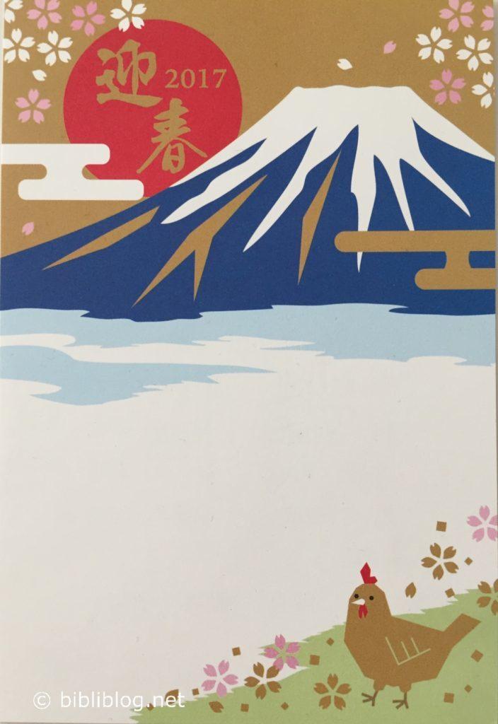 carte-voeux-japon