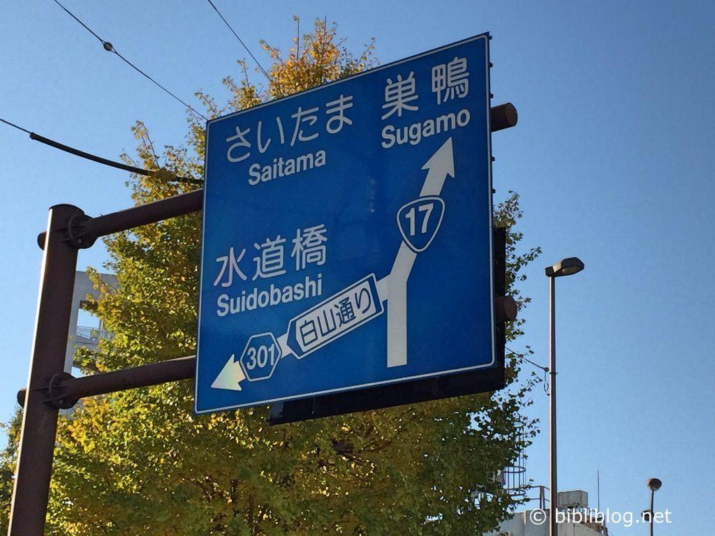 panneau-japon-tokyo