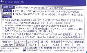 notice-japon