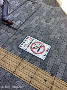 pas-fumer-rue