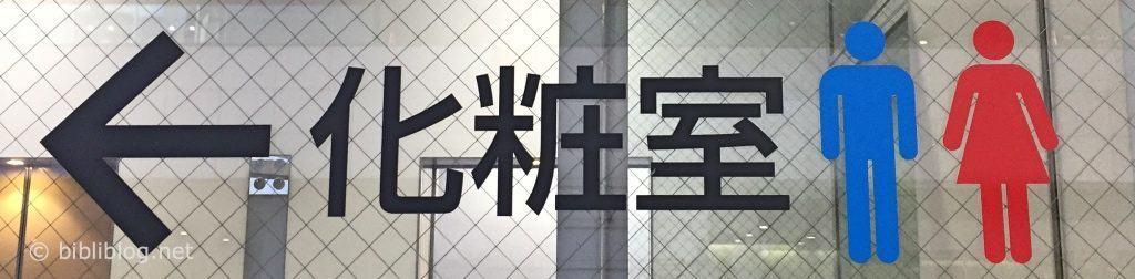 picto-toilettes-japon