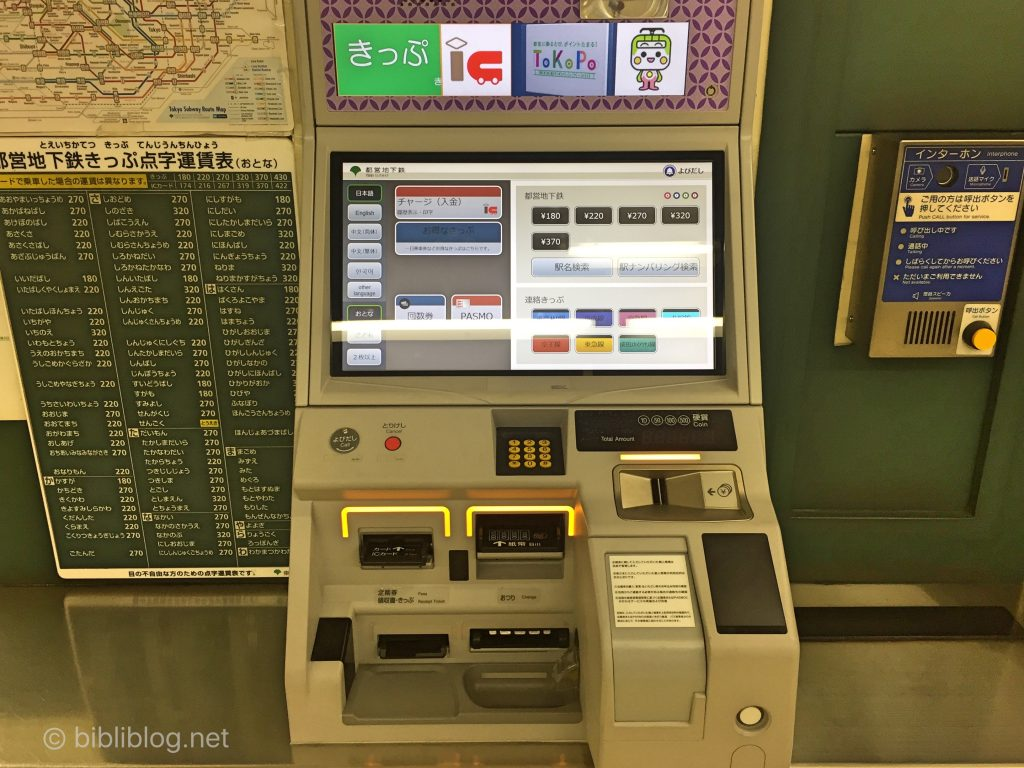 metro-machine-tokyo